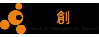 鈴木寛による社会人向けコミュニティ「社会創発塾」