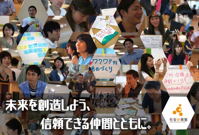 【募集開始】6期塾生募集を開始のイメージ