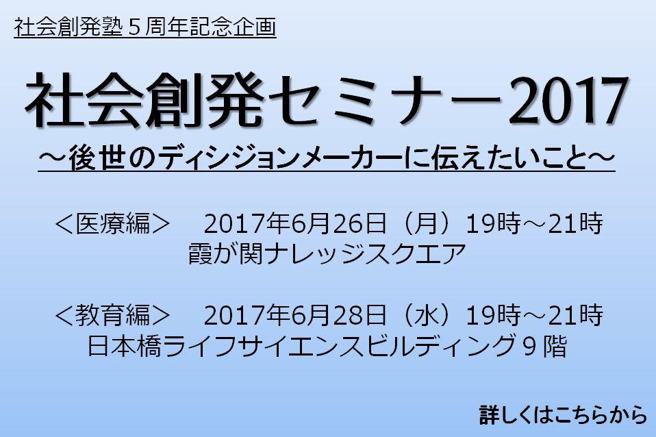 【5周年】社会創発セミナー2017のイメージ